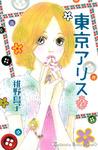 東京アリス(2)-電子書籍