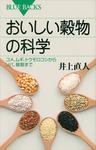 おいしい穀物の科学 コメ、ムギ、トウモロコシからソバ、雑穀まで-電子書籍