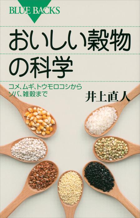おいしい穀物の科学 コメ、ムギ、トウモロコシからソバ、雑穀まで拡大写真
