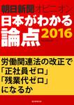 労働関連法の改正で「正社員ゼロ」「残業代ゼロ」になるか(朝日新聞オピニオン 日本がわかる論点2016)-電子書籍