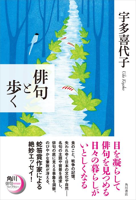 俳句と歩く拡大写真