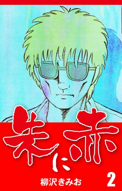 朱に赤(2)-電子書籍