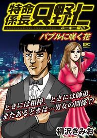 極厚 特命係長 只野仁 ルーキー編(6)-電子書籍