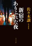新宿のありふれた夜-電子書籍