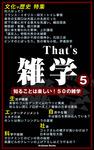 That's 雑学5-電子書籍