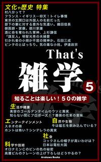 That's 雑学5