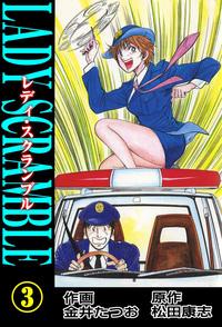 レディ・スクランブル(3)-電子書籍