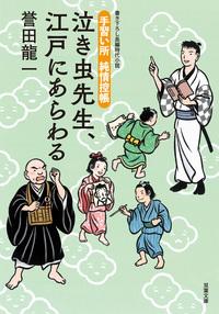 手習い所 純情控帳 : 1 泣き虫先生、江戸にあらわる