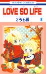 LOVE SO LIFE 8巻-電子書籍