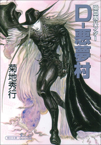 吸血鬼ハンター22 D―悪夢村