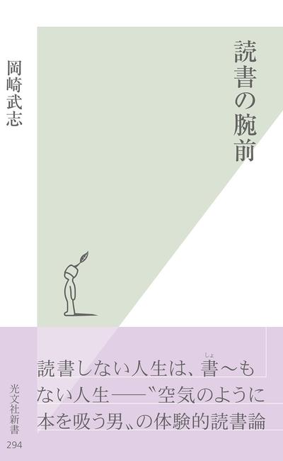 読書の腕前-電子書籍