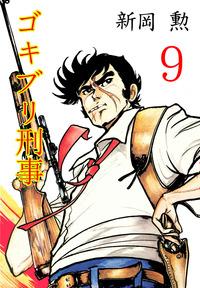 ゴキブリ刑事 9-電子書籍