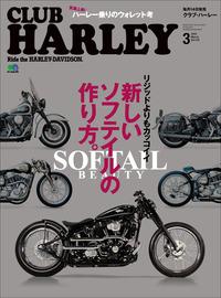 CLUB HARLEY 2015年3月号 Vol.176
