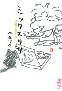 ミックスリサ ~伊藤理佐傑作集~(1)