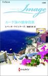 エーゲ海の独身貴族-電子書籍