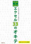 マンガでわかるエクセル33のオキテ-電子書籍