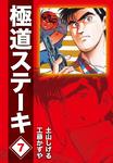 極道ステーキDX(2巻分収録)(7)-電子書籍