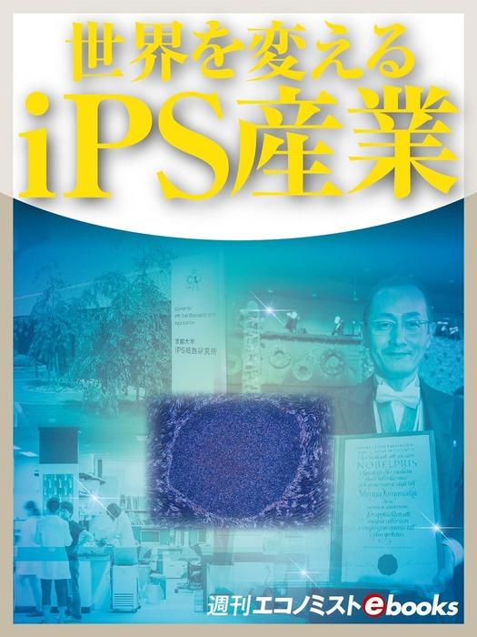 世界を変えるiPS産業-電子書籍-拡大画像