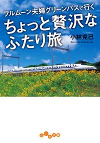 ちょっと贅沢なふたり旅-電子書籍