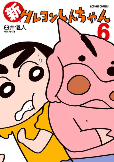 新クレヨンしんちゃん / 6-電子書籍
