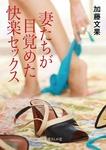 妻たちが目覚めた快楽セックス-電子書籍