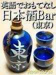 英語でおもてなし・日本酒Bar(東京)