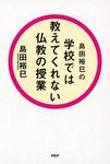 島田裕巳の 学校では教えてくれない仏教の授業-電子書籍