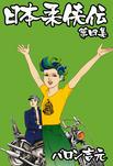 日本柔侠伝 4-電子書籍