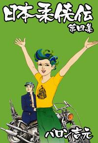 日本柔侠伝4