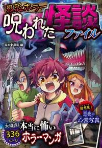 最恐ホラー 呪われた怪談ファイル-電子書籍