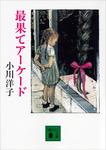 最果てアーケード-電子書籍