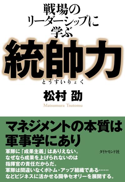 統帥力-電子書籍