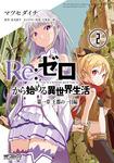 Re:ゼロから始める異世界生活 第一章 王都の一日編 2-電子書籍