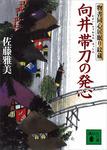向井帯刀の発心 物書同心居眠り紋蔵(八)-電子書籍