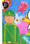 戦え! 軍人くん-電子書籍
