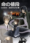 命の値段 ~case6:招かれざる者-電子書籍