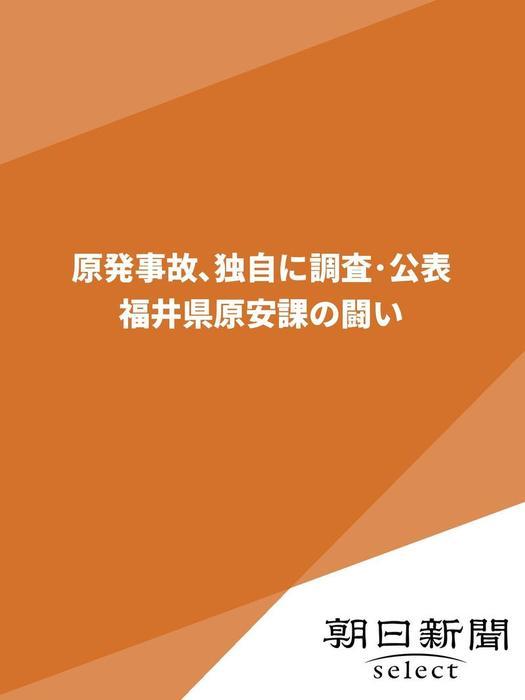 原発事故、独自に調査・公表  福井県原安課の闘い拡大写真