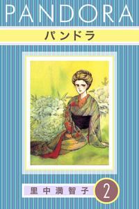 パンドラ 2巻-電子書籍