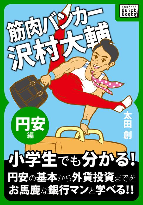 筋肉バンカー沢村大輔 《円安編》-電子書籍-拡大画像