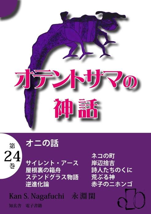 オテントサマの神話 第24巻「オニの話」拡大写真