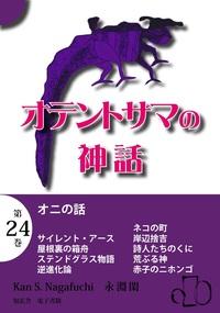 オテントサマの神話 第24巻「オニの話」-電子書籍