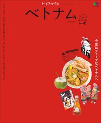 トリコガイド ベトナム 1st EDITION-電子書籍