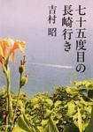 七十五度目の長崎行き-電子書籍