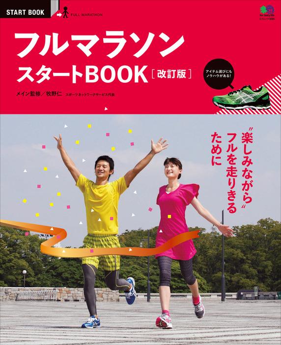 フルマラソン スタートBOOK 改訂版拡大写真