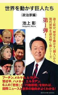 世界を動かす巨人たち<政治家編>