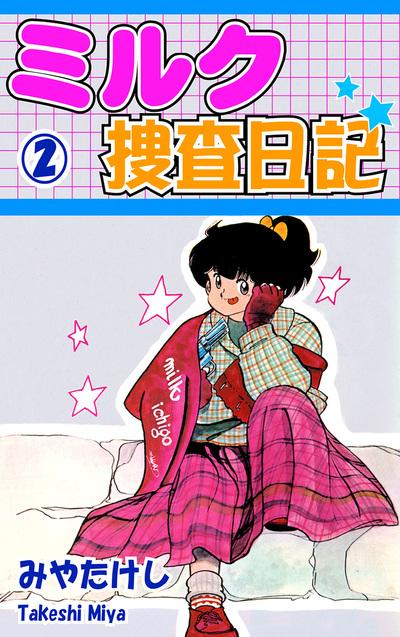 ミルク捜査日記(2)-電子書籍