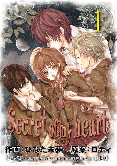 Secret of my heart 1巻-電子書籍-拡大画像