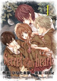 Secret of my heart 1巻