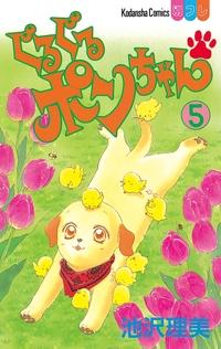 ぐるぐるポンちゃん(5)