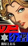 ワニ分署 (11) 幻のカルテの男を追え!の章-電子書籍